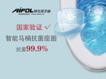 埃飞灵智能马桶座圈抗菌率高达99.9%,国家认证抗菌材质,持久呵护您的健康