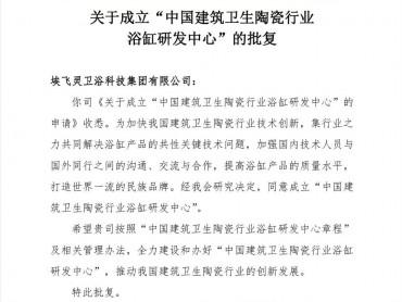 国内首个国家浴缸研发中心落户埃飞灵,彰显品牌实力!